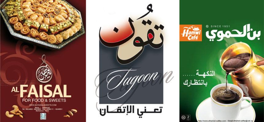 Das andere Gesicht Syriens – im Spiegel der Werbegrafiken von Maher Albayer Almokdad
